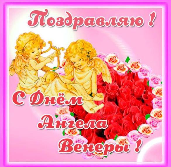 Картинка с поздравлением с днем Венеры