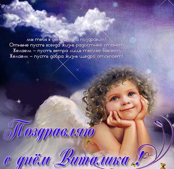Электронная открытка с поздравлением с днем Виталика