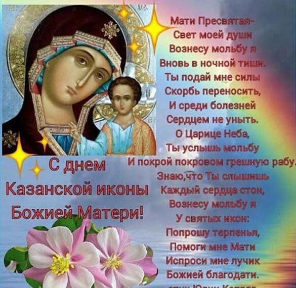 Открытка с поздравлением с праздником Казанской Божьей Матери