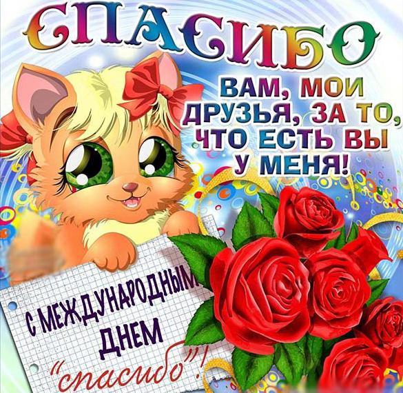 Поздравление с праздником спасибо в открытке