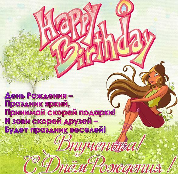 Поздравительная открытка внучке с днем рождения