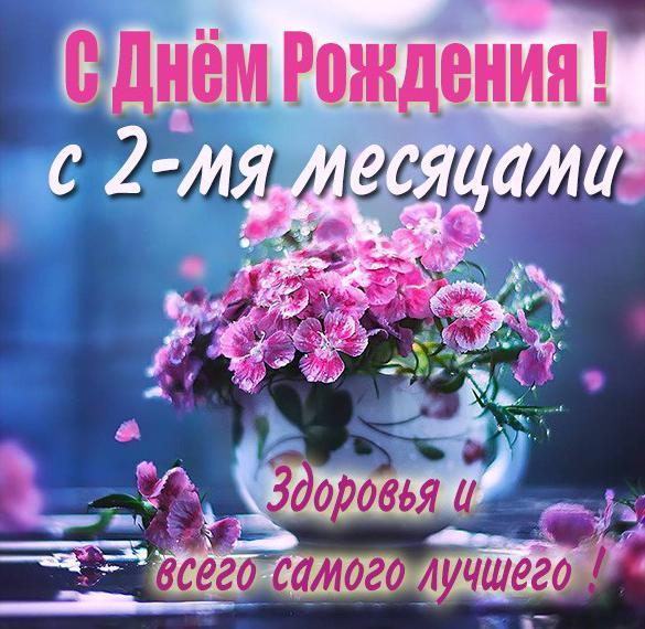 pozdravleniya-s-dnem-rozhdeniya-mesyaca-otkritki foto 9
