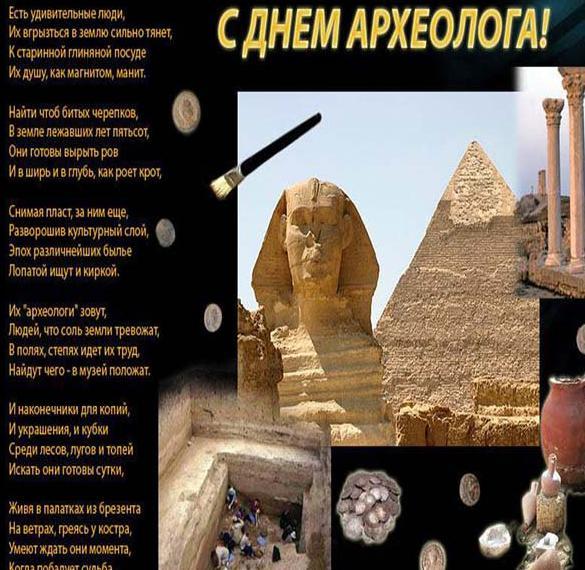 Поздравительная картинка на день археолога