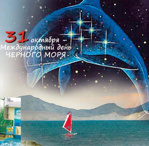Поздравительная картинка на день Черного моря