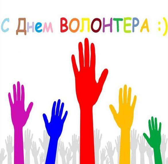 Поздравительная картинка на день добровольцев
