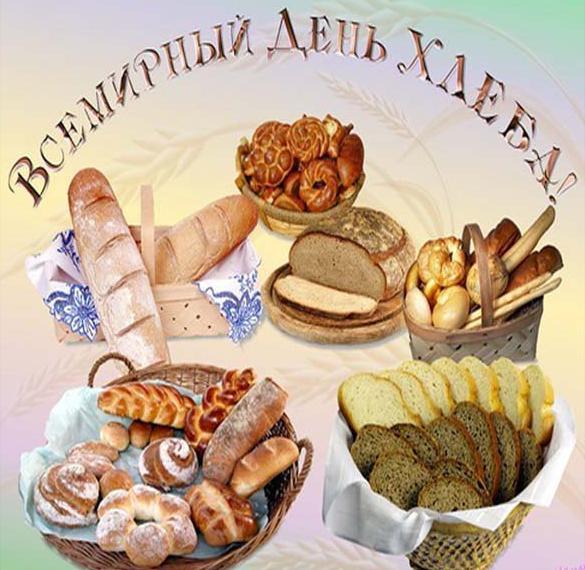 Поздравительная картинка на день хлеба