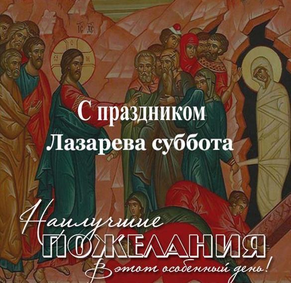 Поздравительная картинка на день Лазарева суббота