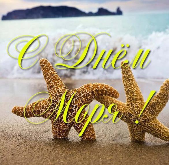 Поздравительная картинка на день моря