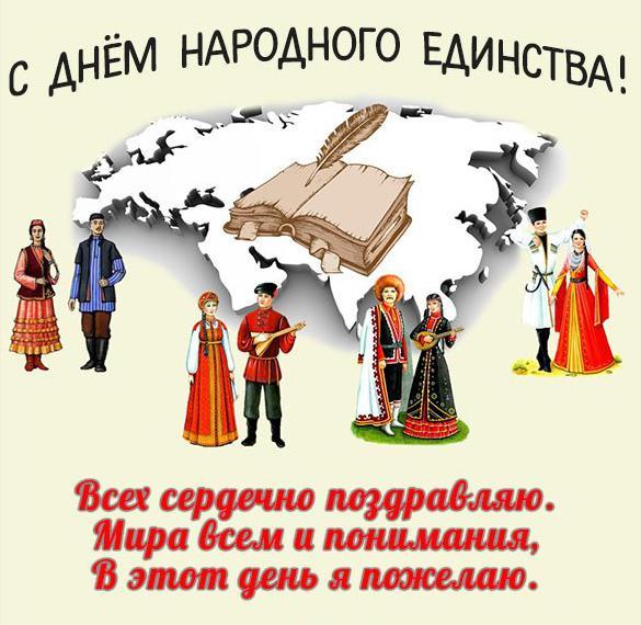Поздравительная картинка на день народного единства