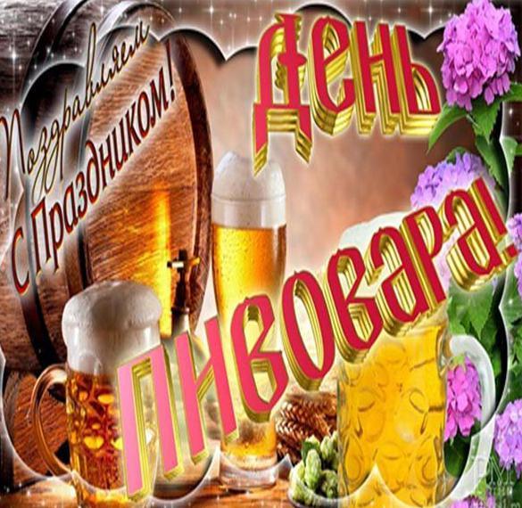 Поздравительная картинка на день пивовара