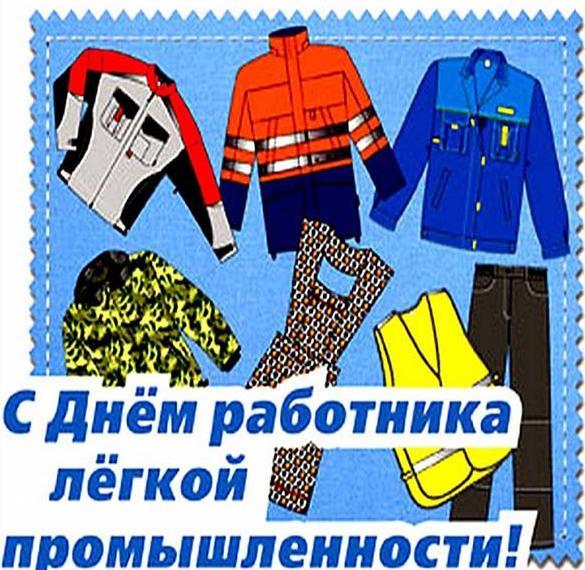 Поздравительная картинка на день работников легкой промышленности