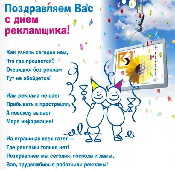 Поздравительная картинка на день работников рекламы