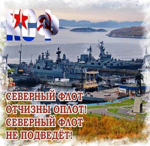 Поздравительная картинка на день Северного Флота