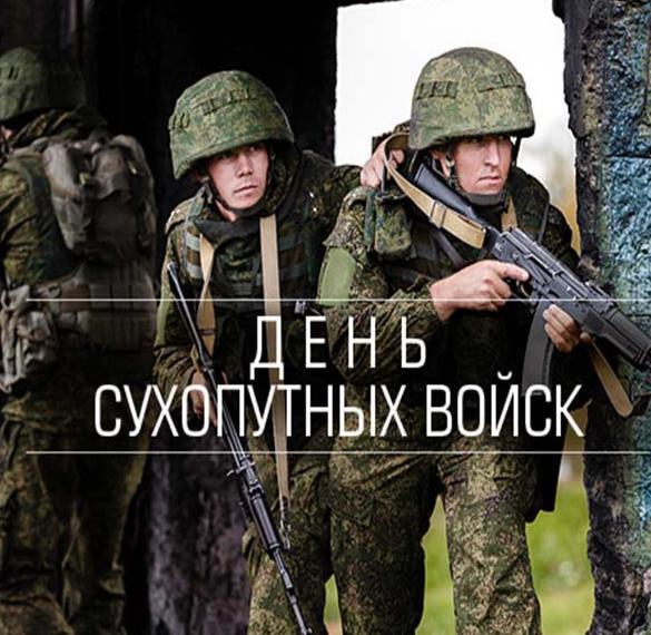 Поздравительная картинка на день сухопутных войск