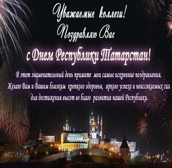 Поздравительная картинка на день Татарстана