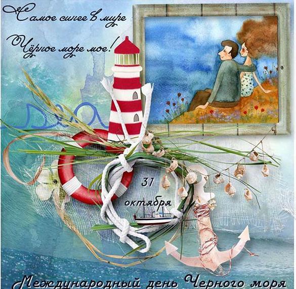 Поздравительная картинка с днем Черного моря