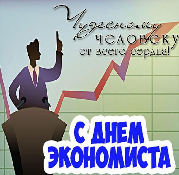 Поздравительная картинка с днем экономиста