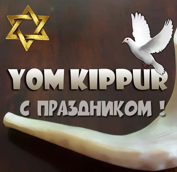Поздравительная картинка с днем Йом Кипур