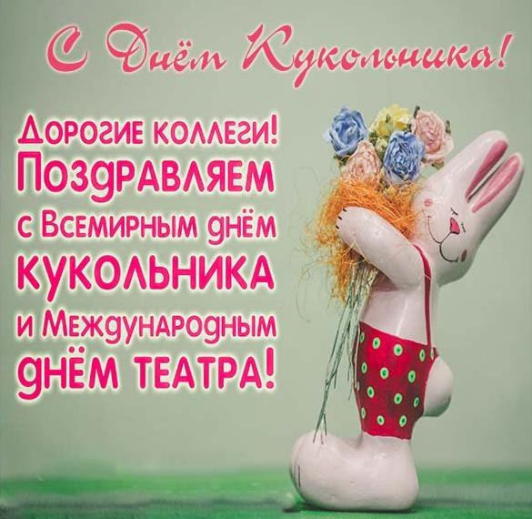 Поздравительная картинка с днем кукольника