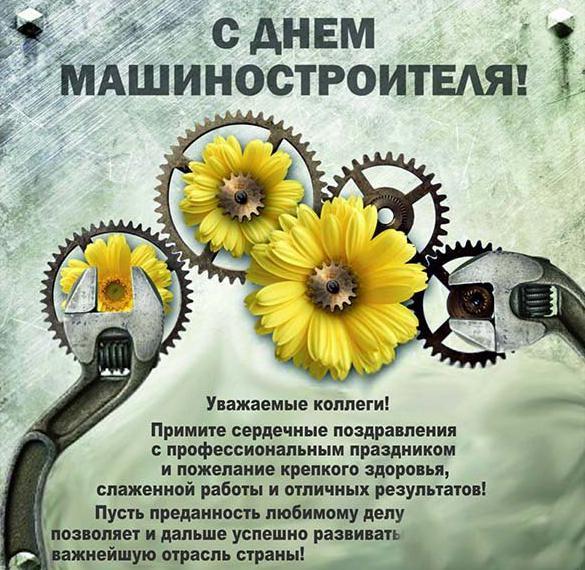 Поздравительная картинка с днем машиностроителя