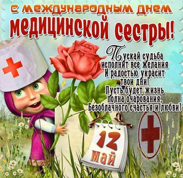 Поздравительная картинка с днем медсестры