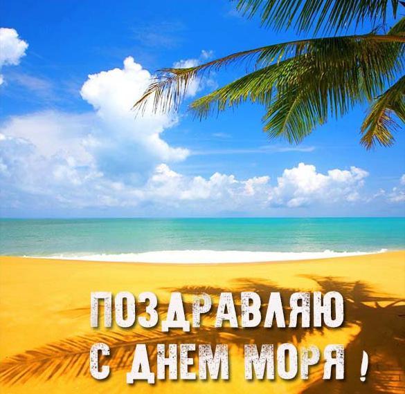 Поздравительная картинка с днем моря