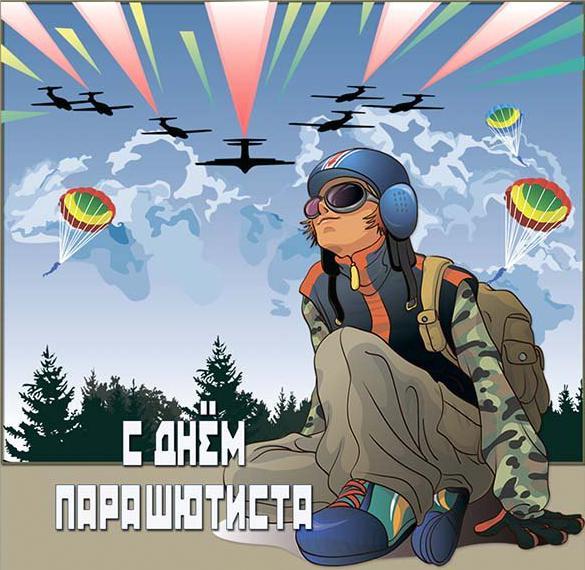 Поздравительная картинка с днем парашютиста