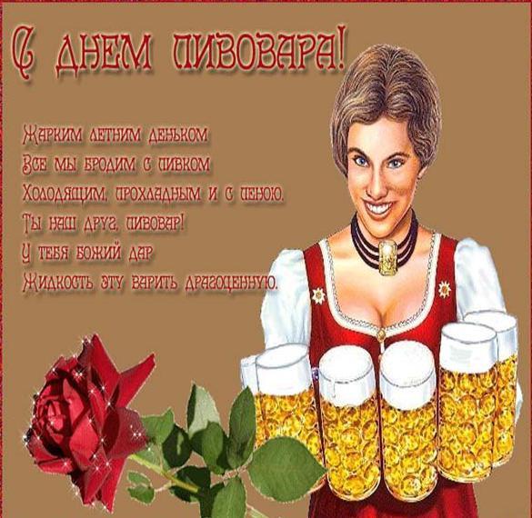Поздравительная картинка с днем пивовара
