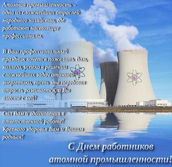 Поздравительная картинка с днем работника атомной промышленности