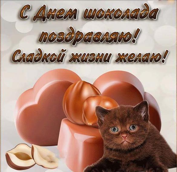 Поздравительная картинка с днем шоколада