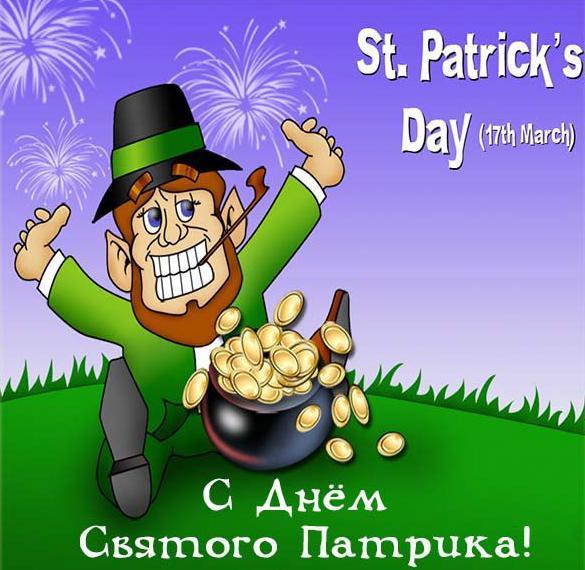 Поздравительная картинка с днем Святого Патрика