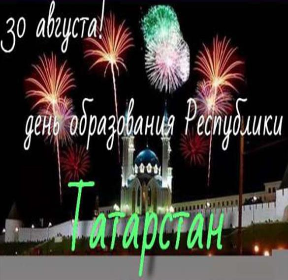 Поздравительная картинка с днем Татарстана