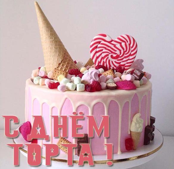 Поздравительная картинка с днем торта
