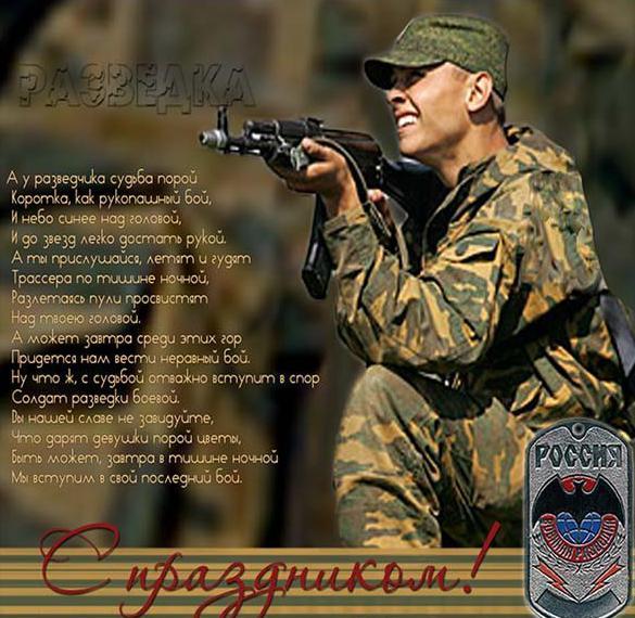Поздравительная картинка с днем военной контрразведки