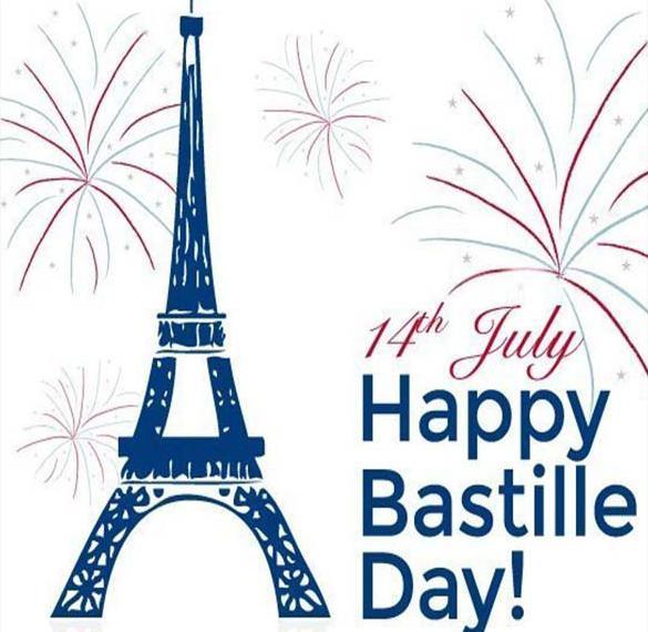 Поздравительная картинка с днем взятия Бастилии