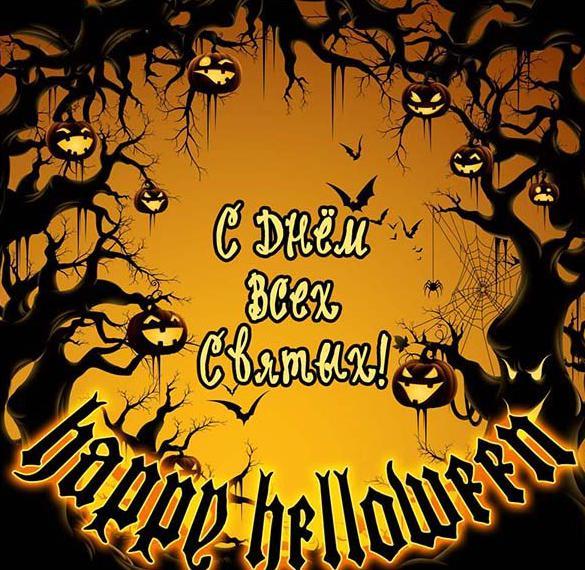 Поздравительная картинка с Хэллоуином