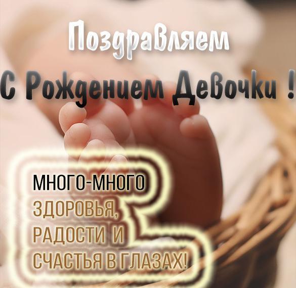 Поздравительная картинка с рождением девочки