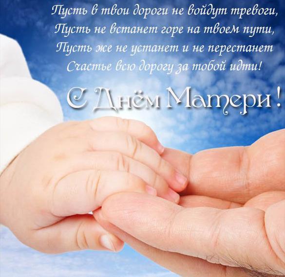 Красивая поздравительная открытка с днем матери