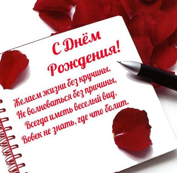 Красивая поздравительная открытка с днем рождения женщине