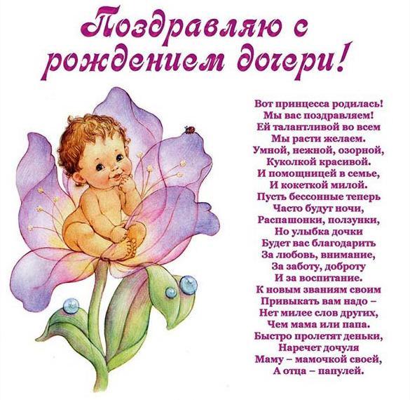 Поздравительная красивая открытка с рождением дочери