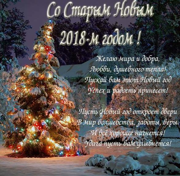 Красивая поздравительная открытка со Старым Новым Годом 2018