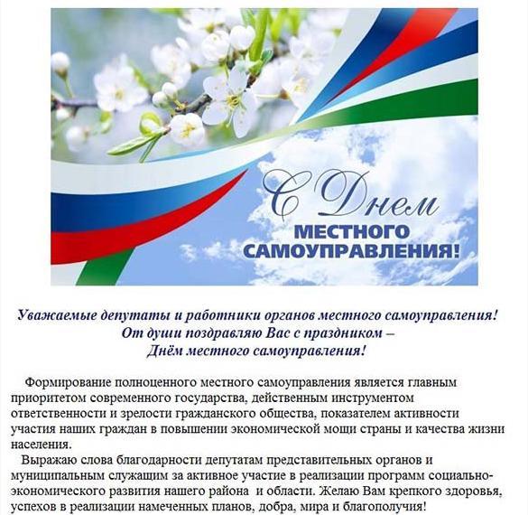 Поздравительная официальная открытка с днем самоуправления
