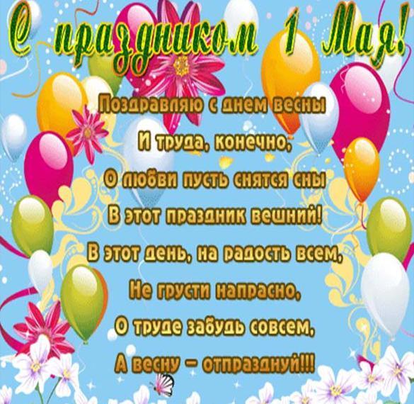 Поздравительная открытка 1 мая