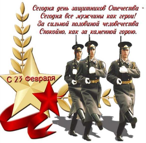 Поздравительная фото открытка с днем 23 февраля