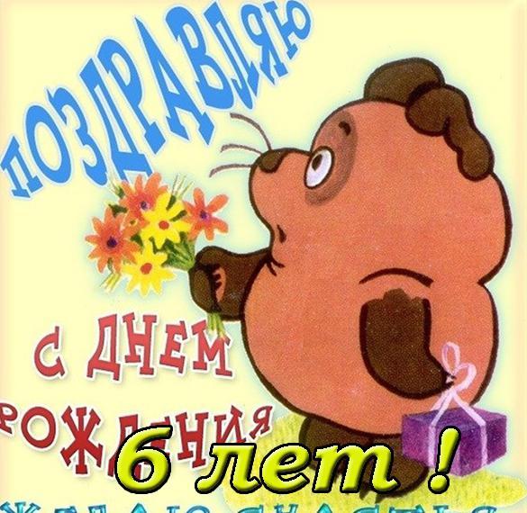 Поздравительная открытка на 6 лет