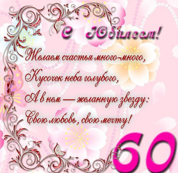 Поздравительная открытка на 60 лет с юбилеем