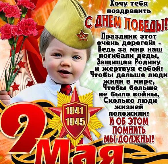 Поздравительная открытка с праздником на 9 мая