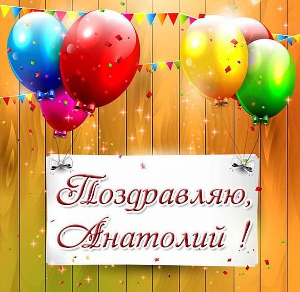 Поздравительная открытка Анатолию
