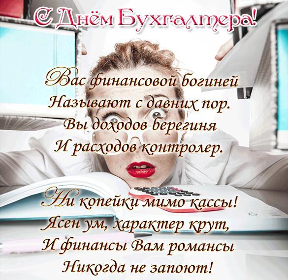 Поздравительная открытка бухгалтеру