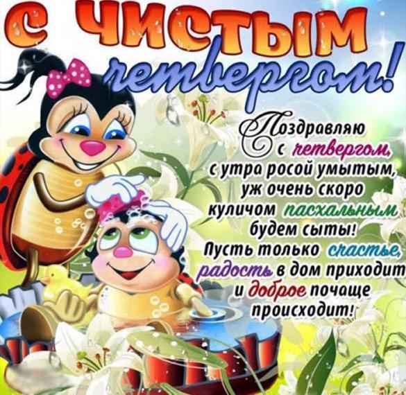 Поздравительная открытка на Чистый Четверг